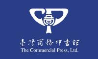 臺灣商務印書館