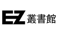 EZ叢書館