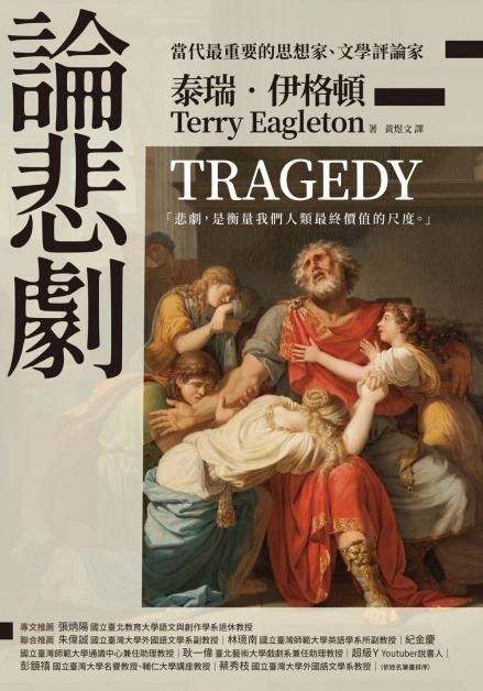 論悲劇  哲學新媒體
