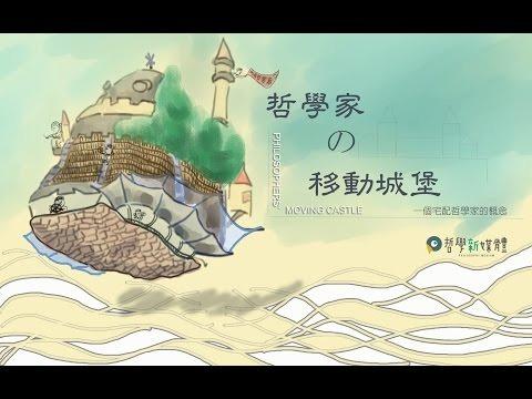 「哲學家的移動城堡」專案募資影片