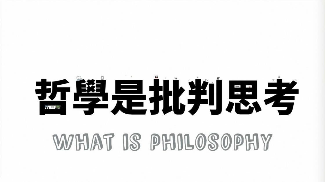 [東敲西推] 第一集:哲學是批判思考